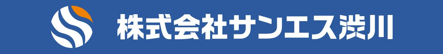 株式会社サンエス渋川